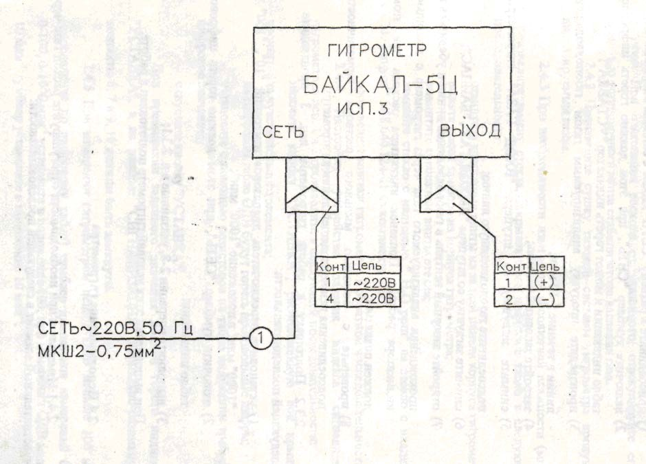 Схема внешних соединений гигрометра Байкал 5Ц.