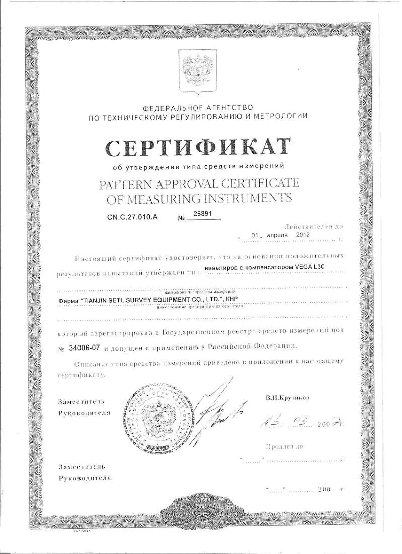 Сертификат поверки и юстировки.